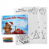 """Письмо Деду Морозу + раскраска + цв. карандаши """"Мишка""""."""