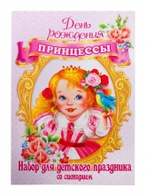 """Набор для проведения детского праздника """"День рождения принцессы """"."""