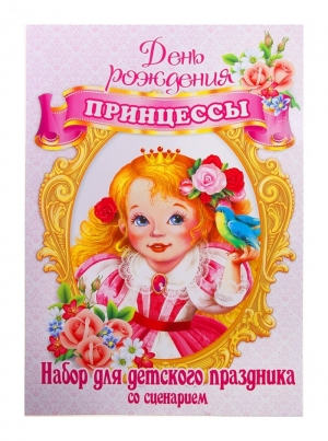 """Набор для проведения детского праздника """"День рождения принцессы """".В наборе для проведения детского дня рождения, вы найдете все необходимое для проведения веселого праздника для вашей принцессы. Данный наборпрекрасно дополнит любой детский праздник, именница и ее гости будут очень давольны.В наборе:1. Сценарий;2. Плакат;3. Приглашения - 6 шт.;4. Медальончики - 7 шт.;5. Открытка для принцессы;6. Короны - 7 шт.;7. Медальки - 7 шт.;8. Веера - 7 шт.;9. Фанты - 7 шт.;10. Карточки с загадками и викториной - 2 шт.;11. Сертификат настоящей принцессы - 7 шт."""