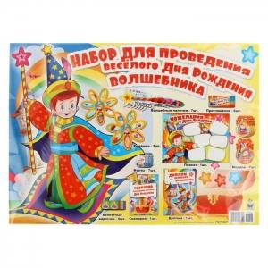 """Набор для проведения Дня рождения """"Волшебник"""".В наборе для проведения детского дня рождения, вы найдете все необходимое для проведения веселого праздника для вашего ребенка. Данный набор прекрасно дополнит любой детский праздник, именинник и его гости будут очень довольны.В наборе:1. Сценарий;2. Плакат для пожеланий;3. Приглашения ;4. Диплом.;5. Банкетные карточки;6. Ромашки;7. Медали;8. Волшебные палочки;9. Фанты."""