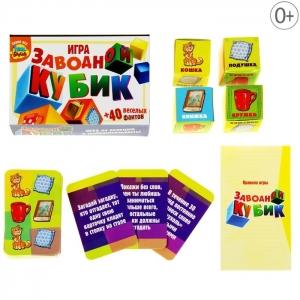Веселье набирает обороты!«Заводной кубик» – отличная игра для компании друзей, ведь веселье в ней сочетается с задания на внимание, реакцию, скорость мышления и сообразительность! Собирайтесь всей семьей и проводите время незабываемо, ведь море смеха и замечательное настроение вам гарантированы!Что же такого заводного?Правила очень просты! Раздайте участникам по 6 карточек, а остальные положите в центр стола. По очереди бросайте 4 кубика с изображением разных предметов и попробуйте успеть выложить на стол карточку, на которой будут представлены все выпавшие предметы! К тому же нужно быстро и без запинки произнести все названия выпавших изображений. Не справились – выполняйте фант на обратной стороне карты. Например, изобразите Пизанскую башню! Побеждает тот, кто быстрее всех избавится от своих карт.Что входит в набор?40 карточек;4 картонных кубика;правила игрыЗаводные задания, заводное настроение!