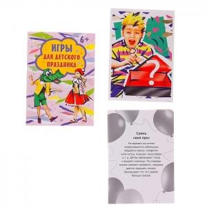 """Хотите порадовать малыша занимательной и оригинальной игрой? В этом случае Карточная игра """"Игры для детского праздника"""" 15 карточек - это то, что вам нужно! Ребенок надолго запомнит такой подарок, и с удовольствием будет проводить время играя с друзьями."""